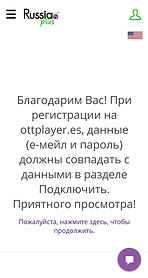 RussiaPlusБлагодаритВас.jpg