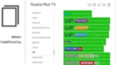 RussiaPlusTVPlaylistOttplayer_edited_edi