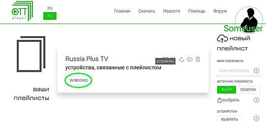 RussiaPlusTVDeviceWindowsru_edited_edite