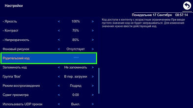 РодительскийКодRussiaPlusTVOttplayer.jpg