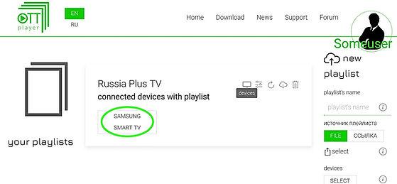 RussiaPlusTVOttSamsungSmartTV_edited.jpg