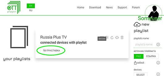 RussiaPlusTVon-SetupBoxeng_edited.jpg