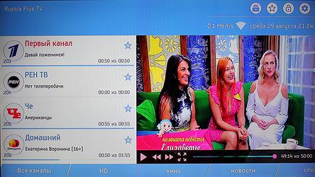 ПриятногопросмотраRussiaPlusTV.jpg