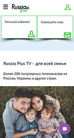 ЛичныйКабинетRussiaPlusTV.jpg
