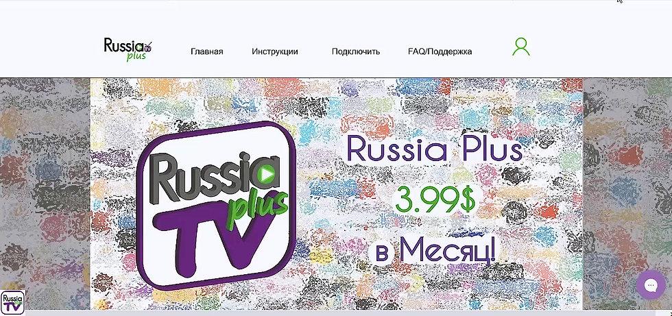 Russia Plus TV на ТВ Приставке.