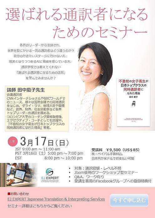 田中慶子WS.jpg