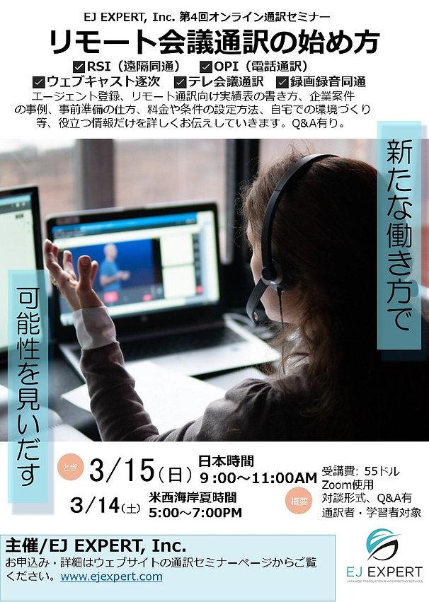 リモート会議通訳オンラインセミナー告知.jpg