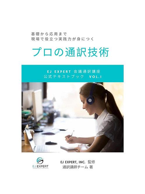 一般販売:基礎から応用まで現場で役立つ実践力がみにつく『プロの通訳技術』