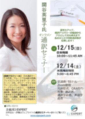 第3回通訳セミナー_関谷_広告.jpg