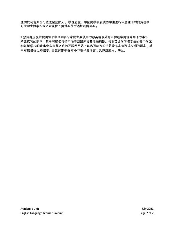 Chinese  AB 195_Page_2.jpg