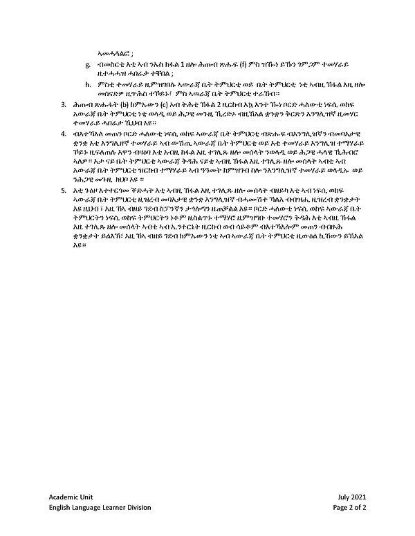 Tigrinya AB 195_Page_2.jpg