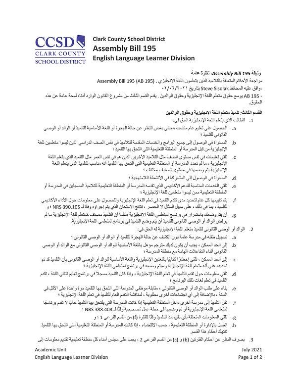 Arabic AB 195_Page_1.jpg