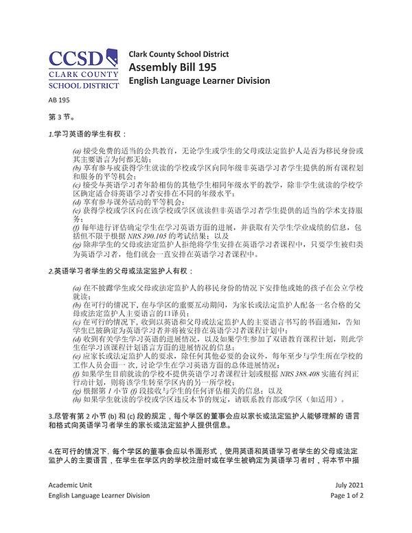 Chinese  AB 195_Page_1 - Copy.jpg