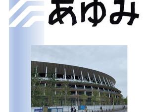 あゆみNo,21公開