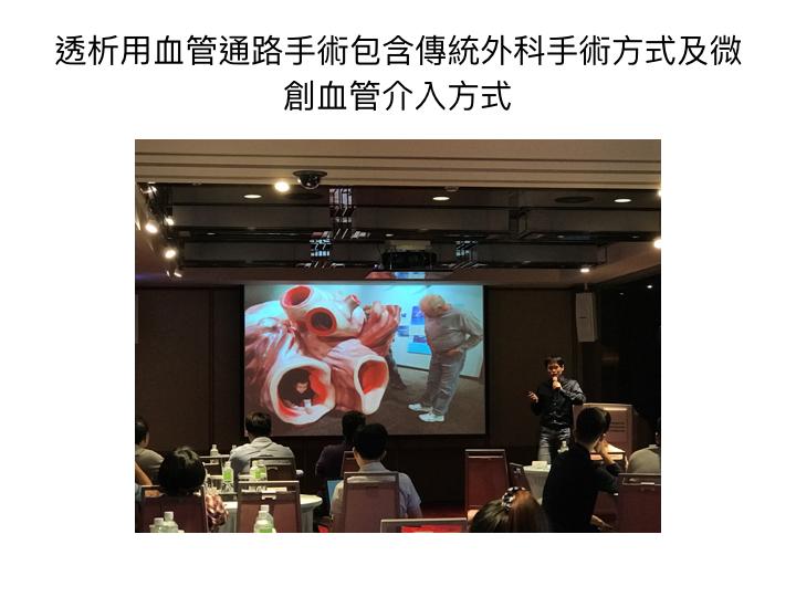 ____VITA 2016_ 透析用血管通路手術.011