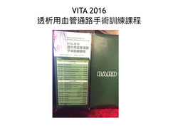 ____VITA 2016_ 透析用血管通路手術.001