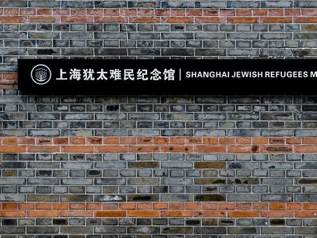 Shanghai Jewish Refugees Museum Renovated