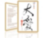 product_calligraphycard_daai_520sq_1_2.j