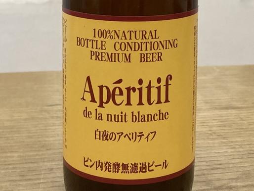 国産地ビール - 白夜のアペリティフ(新潟麦酒)
