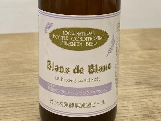本格派ヴァイツェン - 朝霞ブランドブラン(新潟麦酒)