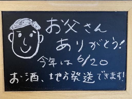 6/20 (日) 父の日に人気のプレゼント - 焼酎編