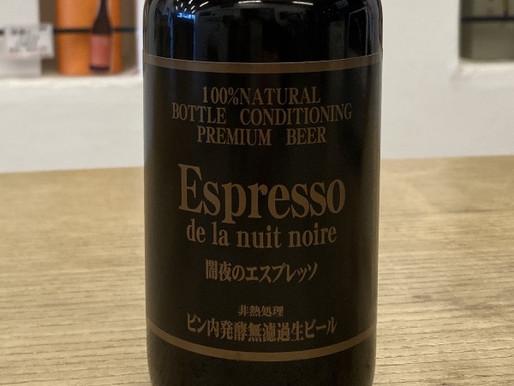 深い香ばしさと苦み - 闇夜のエスプレッソ(新潟麦酒)