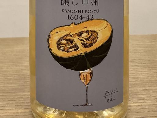 国産オレンジワイン - 醸し甲州