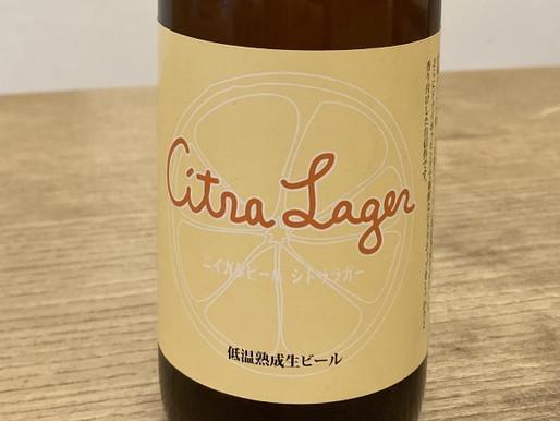 すっきりとした味わい - シトララガー(新潟麦酒)