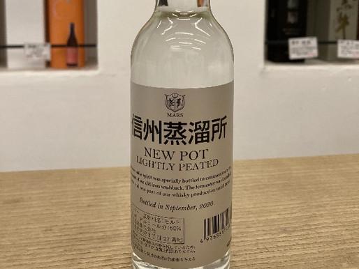 駒ケ岳ニューポット・ライトリーピーテッド2020