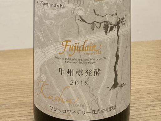 日本ワイン- 甲州樽発酵