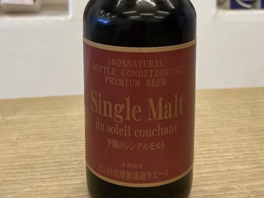 深いコク - 夕陽のシングル・モルト(新潟麦酒)