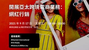 開展東南亞的跨境電商業務:影響力行銷