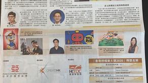 香港授權業大獎2020暨亞洲授權業大獎2020》網上頒獎典禮   HKLA 2020 cum ALA 2020 Online Awards Presentation Ceremony