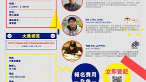 《香港授權業大奬2020》線上啟動儀式暨授權與創意產業講座現正接受報名!
