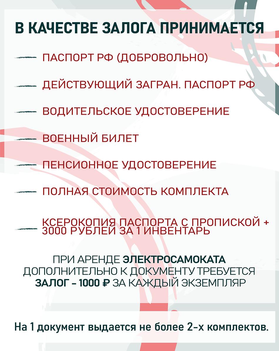 условиялетоинстасайт.png