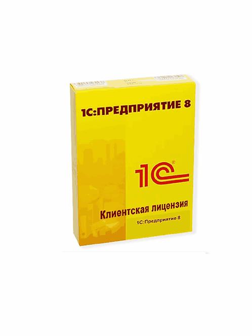 1С:Предприятие 8 ПРОФ. Клиентская лицензия на 20 рабочих мест