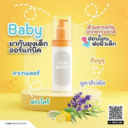Organic baby mosquito repellent