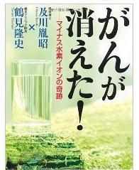 私は鶴見先生X及川博士Xマイナス水素サプリの奇跡的な出会いをしました