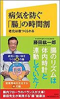 病気を防ぐ腸の時間割 藤田紘一郎