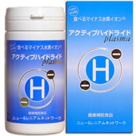 Active Hydride Plasma 90 Capsules (30% Off)