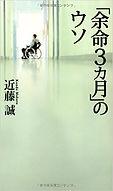 「余命3カ月」のウソ 近藤 誠