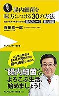 腸内細菌を味方につける30の方法 藤田紘一郎