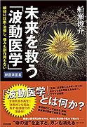 未来を救う「波動医学」船瀬 俊介