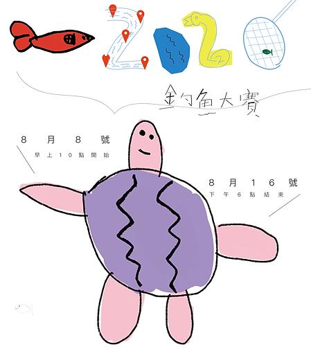 2020釣魚大賽海報sss-02.png