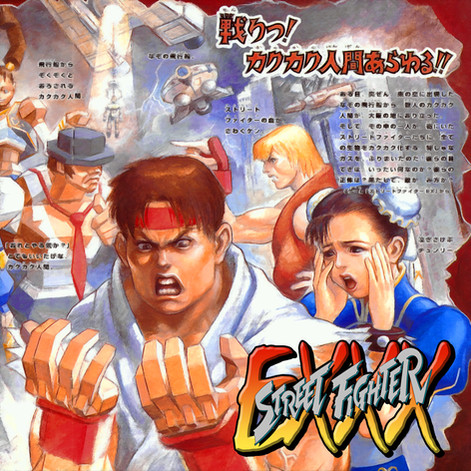 Street Fighter EXXX