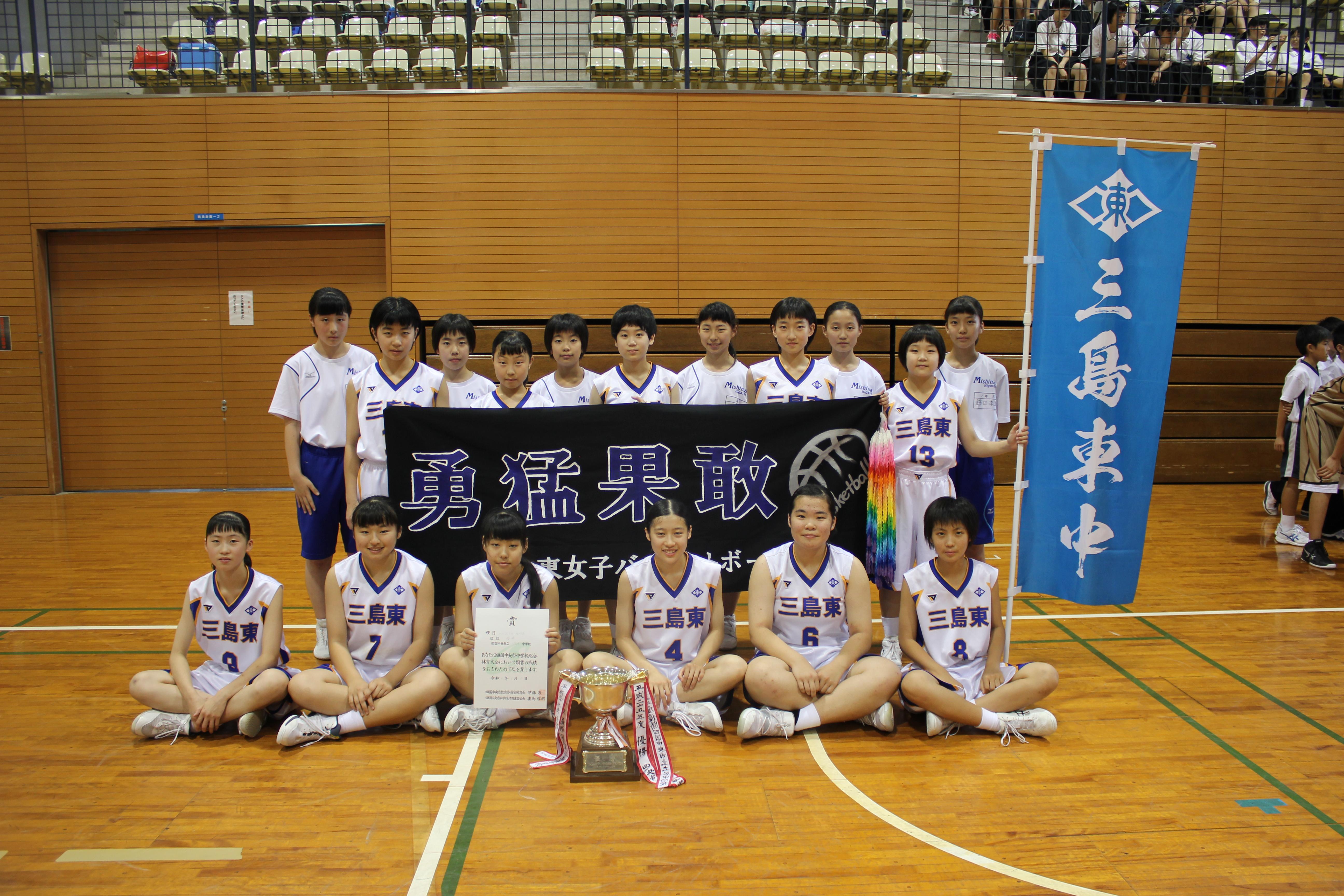 バスケット女子_優勝_三島東