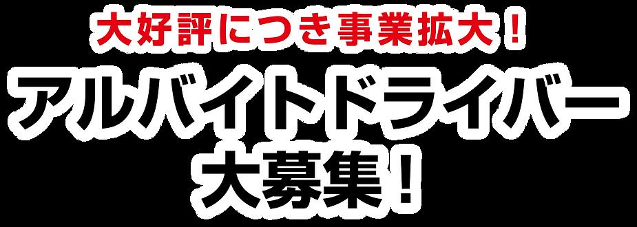 アルバイトドライバー大募集!.png
