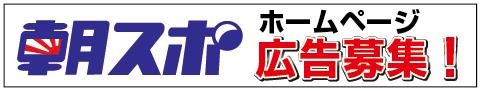 朝スポ広告募集.png