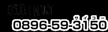 貸切電話番号.png