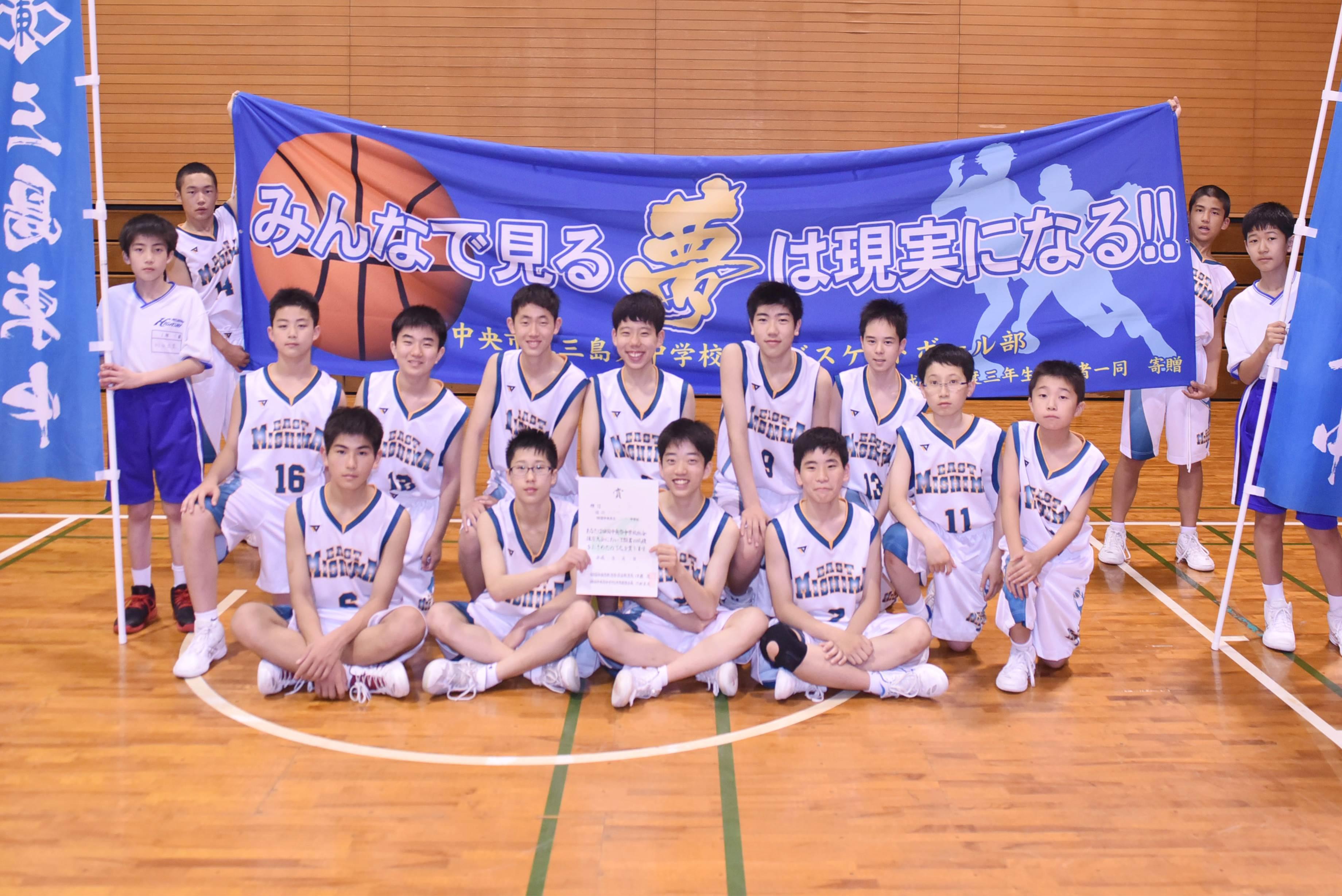 バスケットボール男子_準優勝_三島東